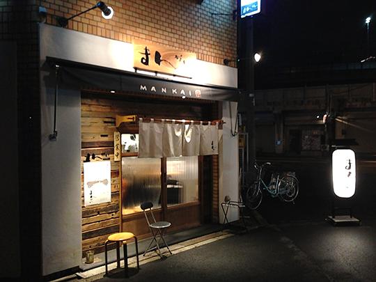 mankai_mae