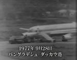 【ダッカを忘れるな】 S -最後の警官- 第8話 冒頭で語られた「ダッカ日航機ハイジャック事件」とは