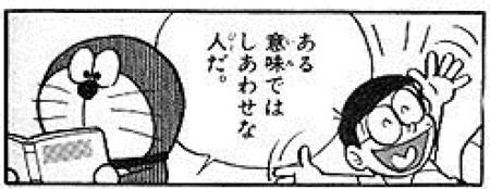 dorashiawase