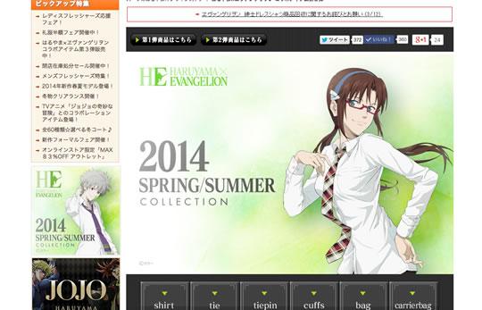 eva_haruyama_1