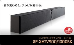 spxatv900
