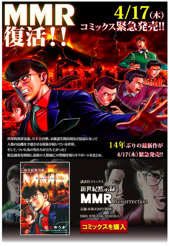 mmr_4