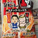 【実食レポート】辛いがうまい! 世界の山ちゃんと赤からがコラボ! スナック・ミックスを食す