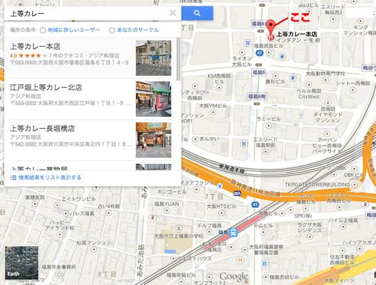 福島上等カレー地図