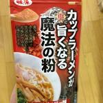 カップ麺のスープが魚介風味に!「カップラーメンが更に旨くなる魔法の粉 レッドペッパー味」を試してみた