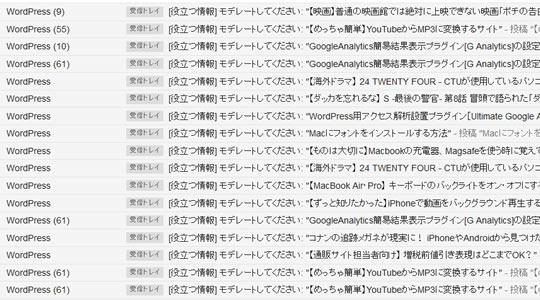 wordpress スパムコメント