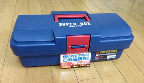 スーパーボックス SR-385(ブルー)