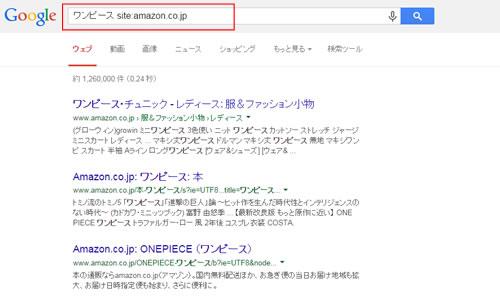 アマゾン ワンピース 検索結果