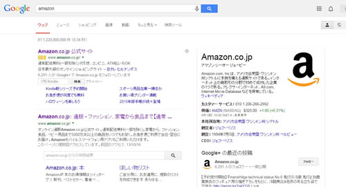 アマゾン 検索結果