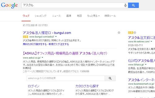 アスクル 検索結果