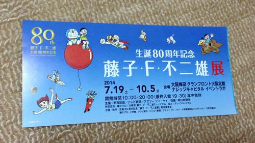 藤子・F・不二雄展 チケット