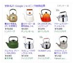 【ベンダー・EC事業者向け情報】 10月からGoogle商品データフィード仕様変更について