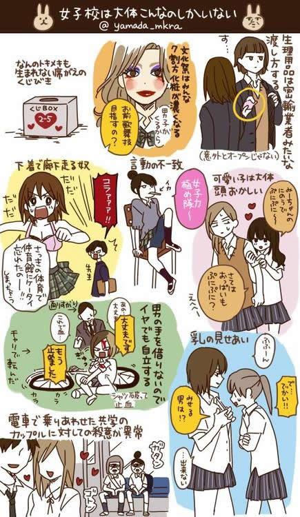 女子校の実態2