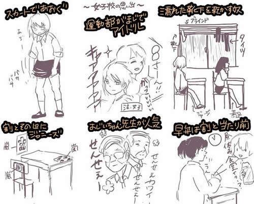 女子校の実態3