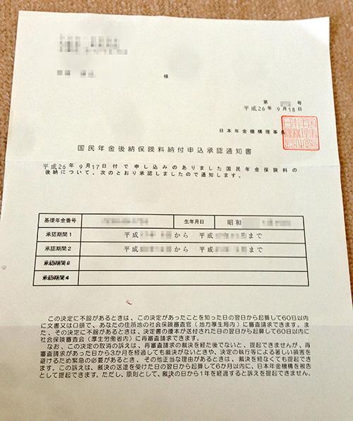 国民年金後納保険料納付申込承認通知書
