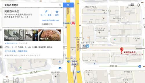 ラーメン つけ麺 笑福 地図