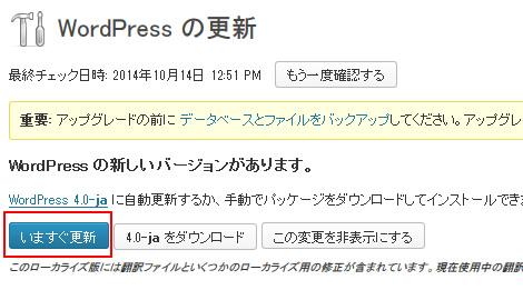 WordPress アップグレード