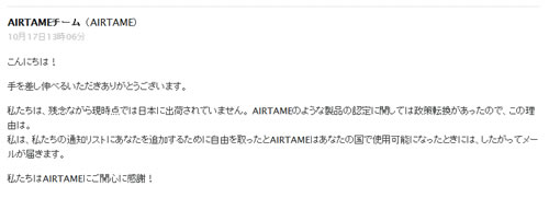 airtame reply japanese