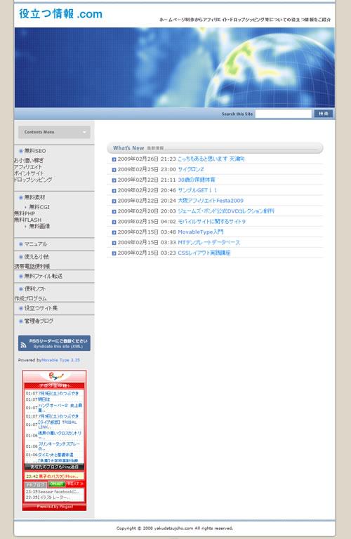yakudatsujoho.sakura.ne.jp mt3.3