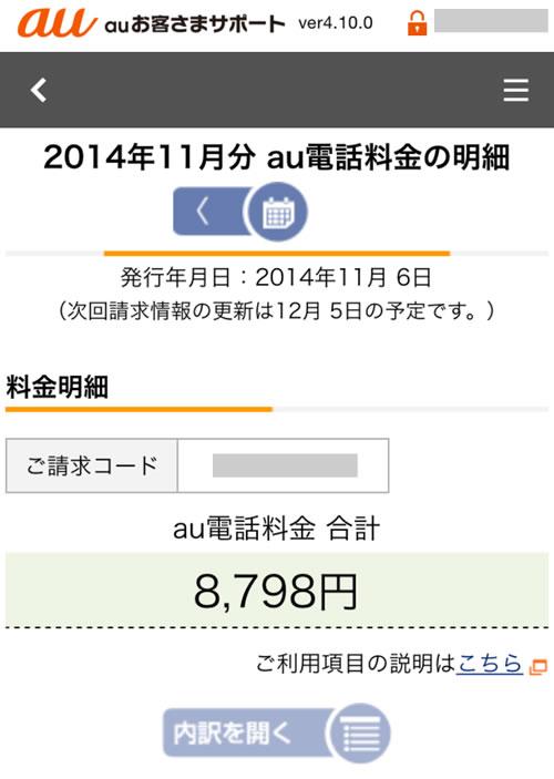 iPhone5(無印) 月額料金