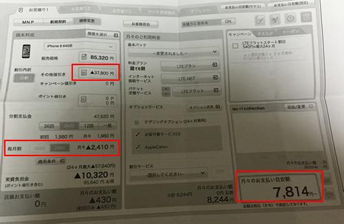 iPhone6 機種変更 見積