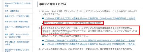 iPhone バックアップ注意点