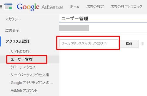 Google Adsense 管理画面