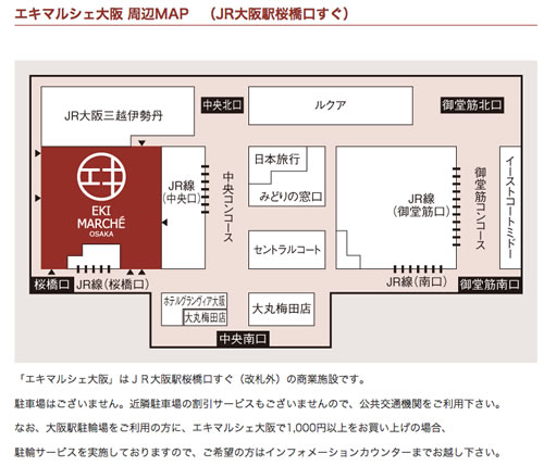エキマルシェ大阪 地図
