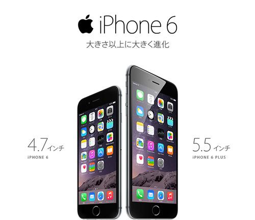 iPhone6 main image