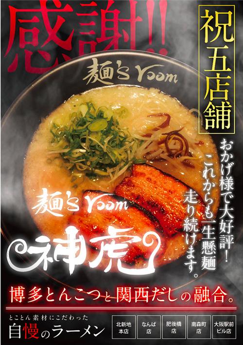 麺'room 神虎
