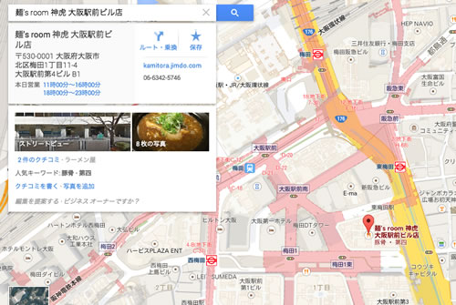 麺'room 神虎 地図