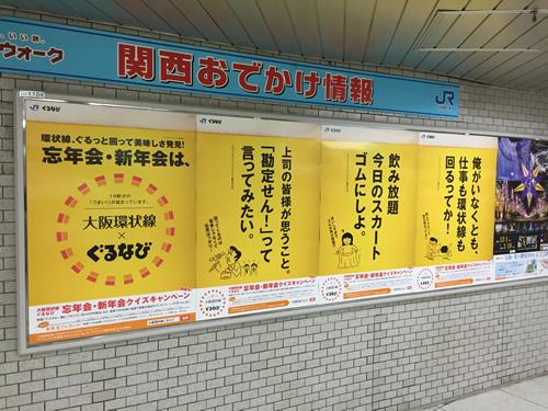 大阪環状線ぐるなびコラボ広告