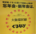 【これぞ大阪】 大阪環状線とぐるなびのコラボ広告がおもしろい件