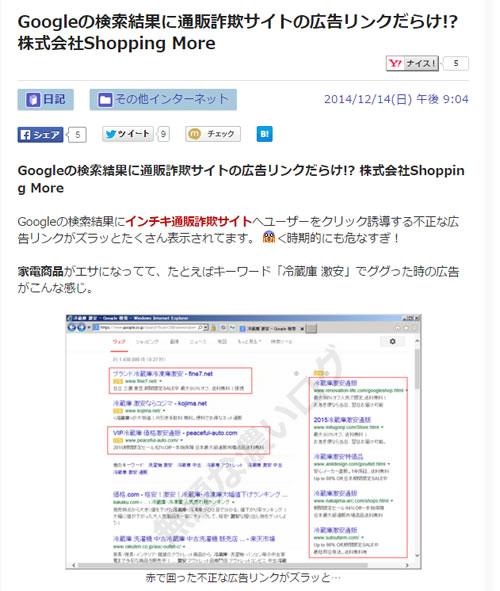 Google AdWords 不正リンク
