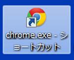 Chrome 右上 名前 消し方