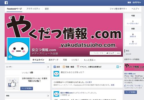 役立つ情報.com Facebookページ