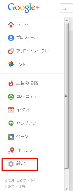 Google+ 削除