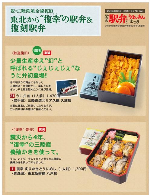 阪神の有名駅弁とうまいもんまつり