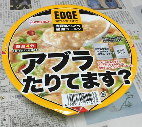エースコック EDGE アブラたりてます?