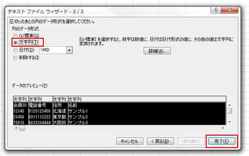 CSVファイル 0落ち