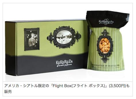 Flight Box(フライト ボックス)
