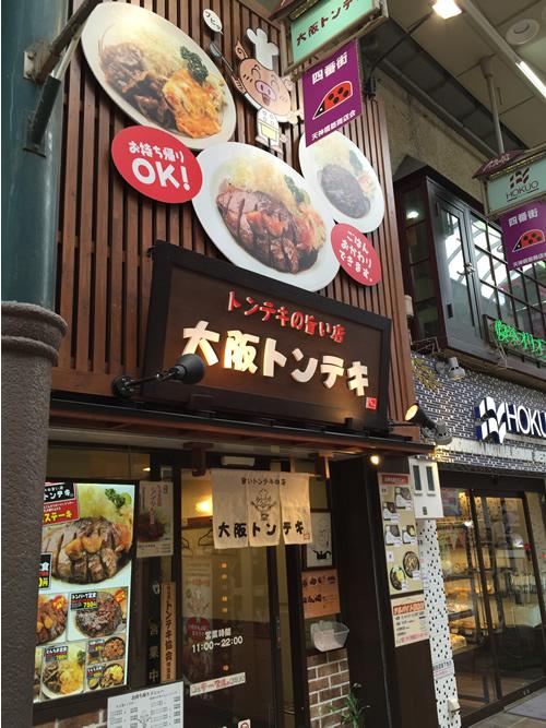 トンテキの旨い店 大阪トンテキ