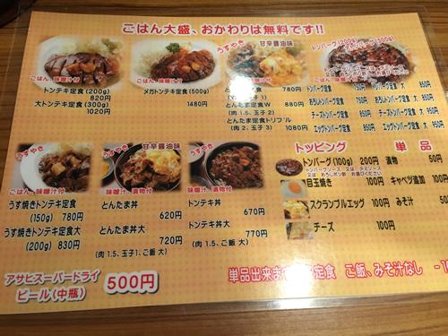 トンテキの旨い店 大阪トンテキ メニュー