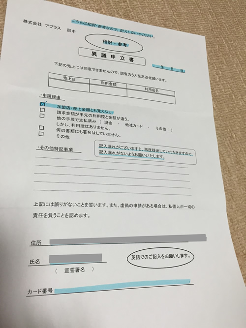TSUTAYAのクレジットカード 不正利用
