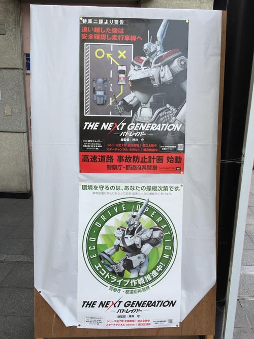 警視庁のポスター