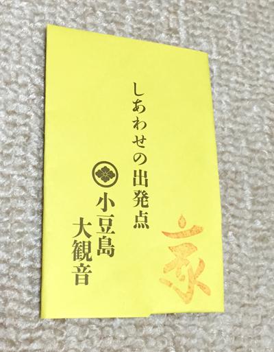 小豆島大観音佛歯寺 お守り
