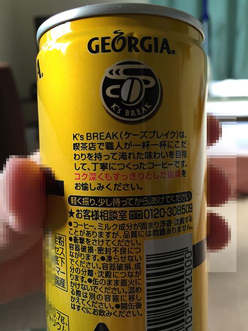 ジョージア缶 裏面