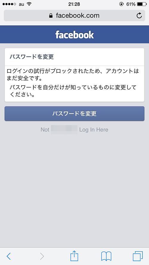facebook 不正アクセス