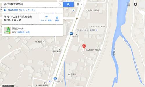 池上製麺所 以前の住所