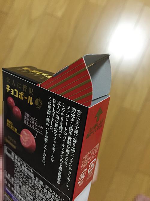 チョコボール「濃い苺」
